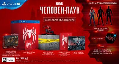 Marvel Человек паук Коллекционное издание