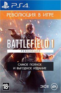 Battlefield 1. Издание Революция