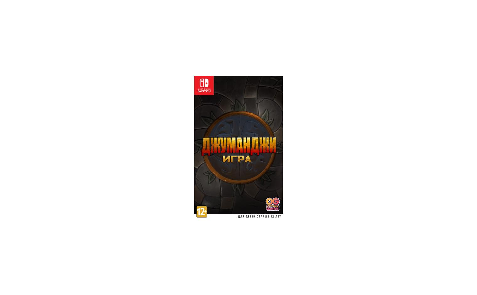 Nintendo Джуманджи: Игра Nintendo