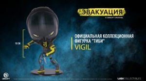 Фигурка Six Extraction: Vigil (10 см)