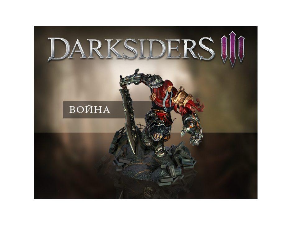 Война - Коллекционная фигурка Darksiders III