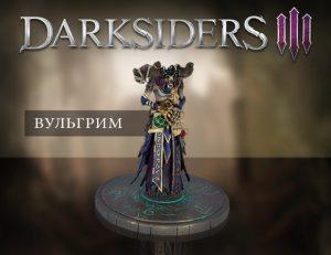 Вульгрим - Коллекционная фигурка Darksiders III