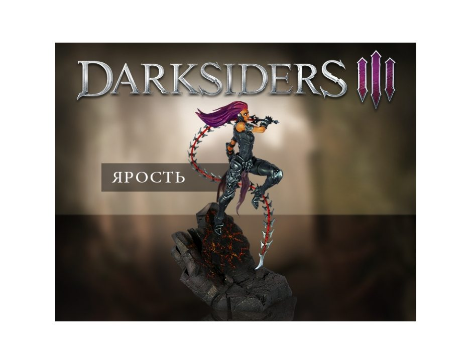 Ярость - Коллекционная фигурка Darksiders III