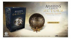 Артефакт Assassin's Creed Origins: Apple Of Eden