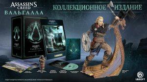 Assassin's Creed: Вальгалла. Коллекционное издание без игрового диска