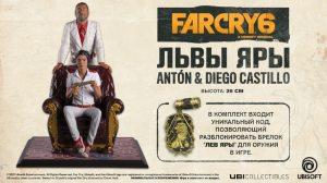 Фигурка Far Cry 6 Anton и Diego Castillo Львы Яры