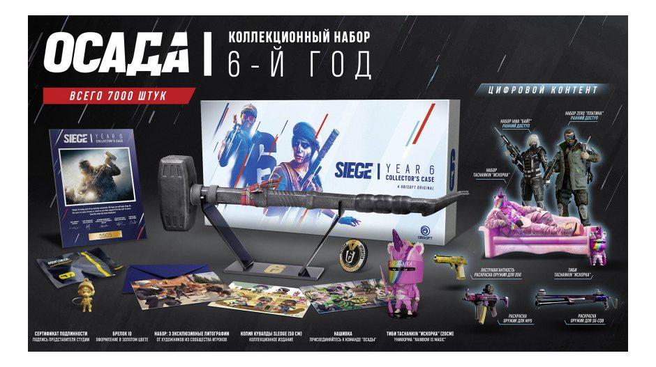 Коллекционный набор Six Siege 6th Anniversary и цифровой контент