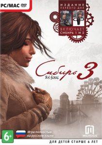 PC Сибирь 3. Издание первого дня