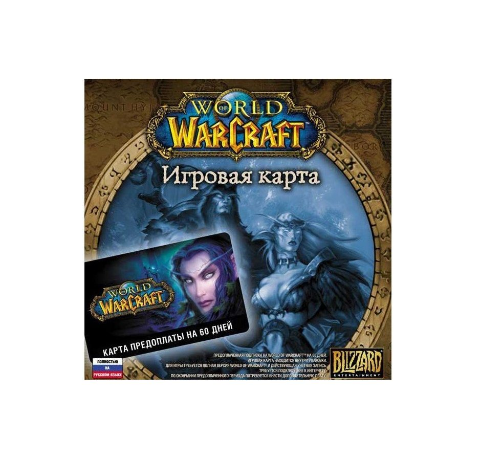 PC Тайм-карта World of Warcraft (60 дней) PC