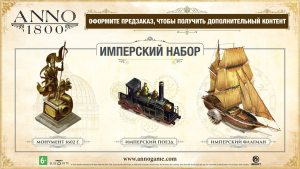 PC Anno 1800. Pioneers Edition Издание без игрового диска PC