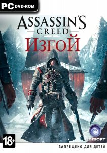 PC Assassin's Creed: Изгой