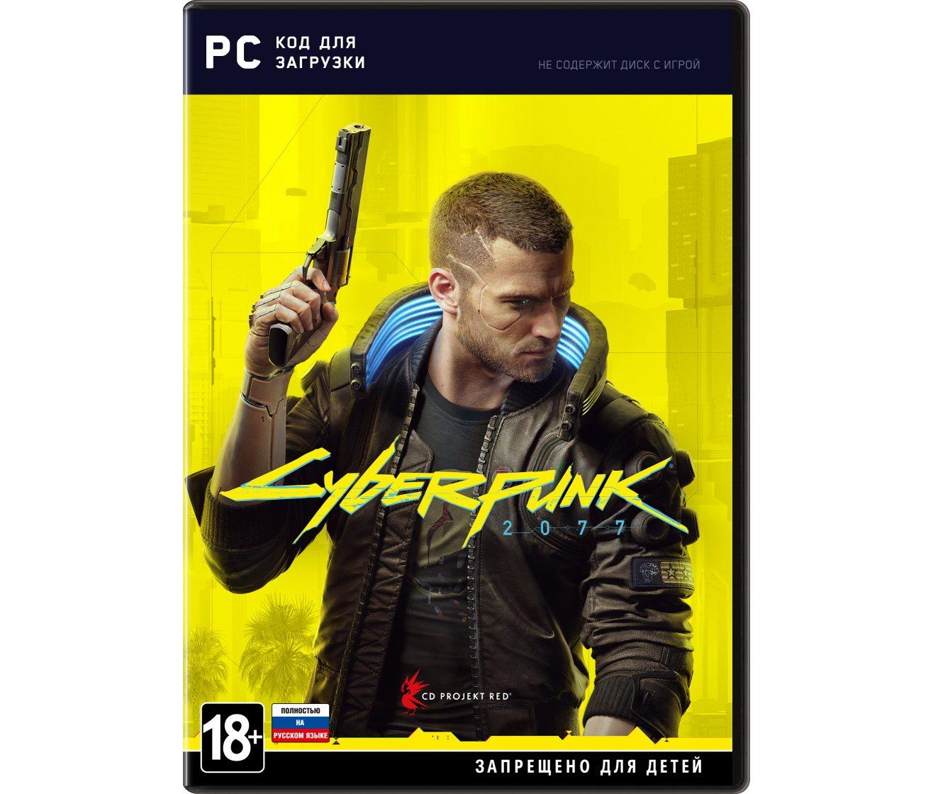 PC Cyberpunk 2077 (код загрузки, без диска) PC