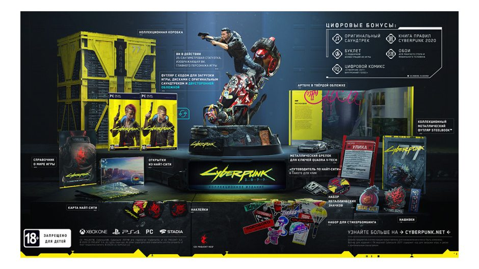 PC Cyberpunk 2077. Collector's Edition (код загрузки, без диска) PC