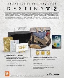 PC Destiny 2. Коллекционное издание