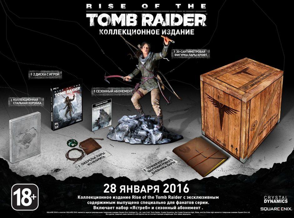 PC Rise of the Tomb Raider. Коллекционное издание PC