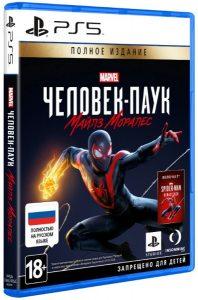 MARVEL Человек-Паук: Майлз Моралес. Ultimate Edition (Marvel's Spider-Man: Miles Morales)