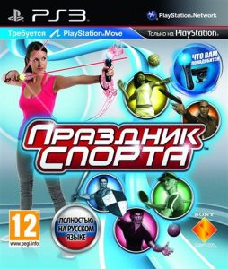 PS3 Праздник спорта