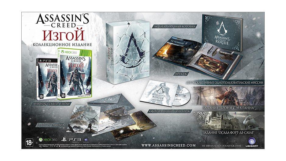 PS3 Assassin's Creed: Rogue Коллекционное издание PS3