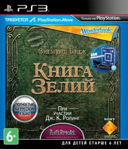 PS3 Wonderbook: Книга зелий