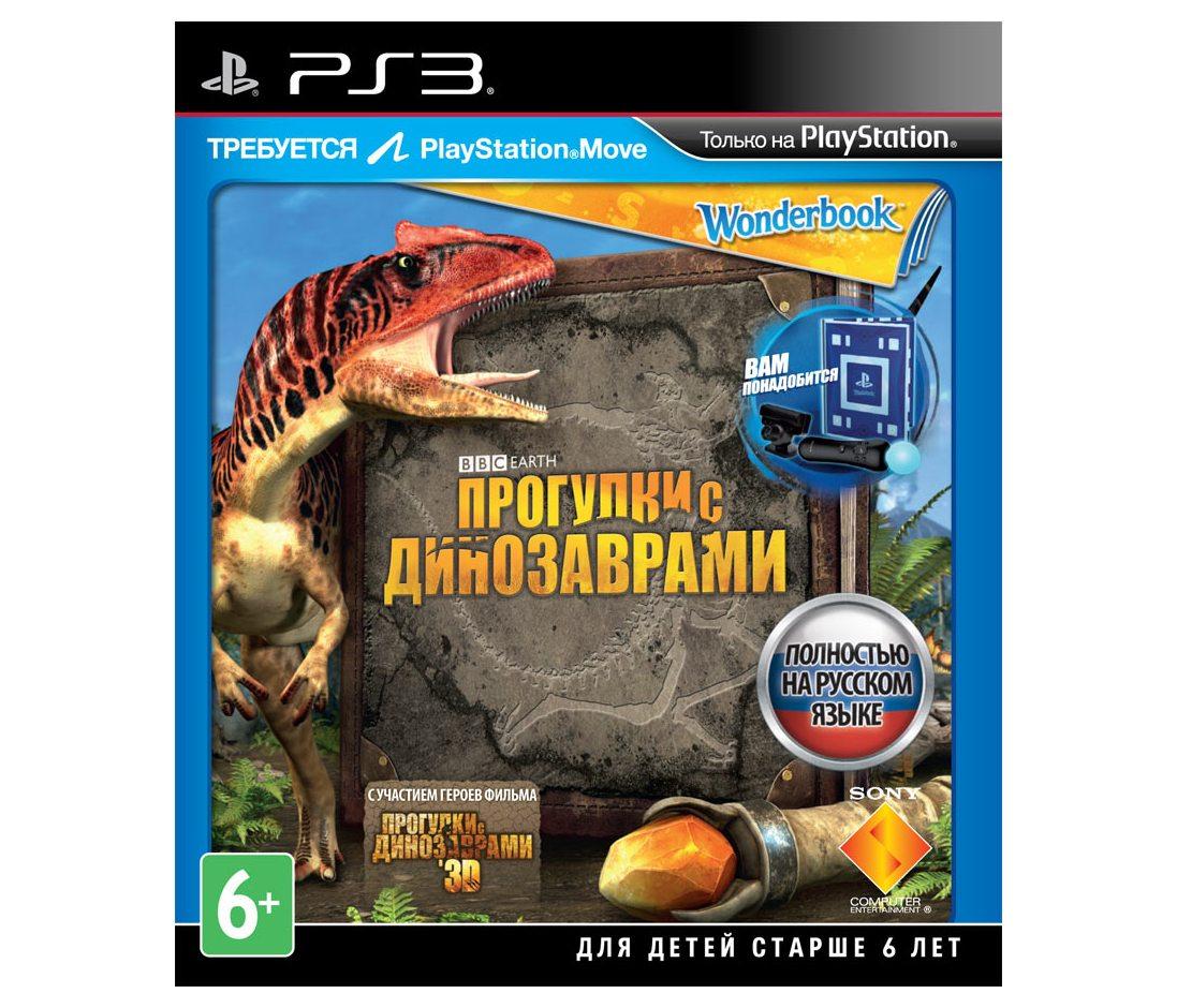 PS3 Wonderbook: Прогулки с динозаврами PS3