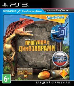 PS3 Wonderbook: Прогулки с динозаврами