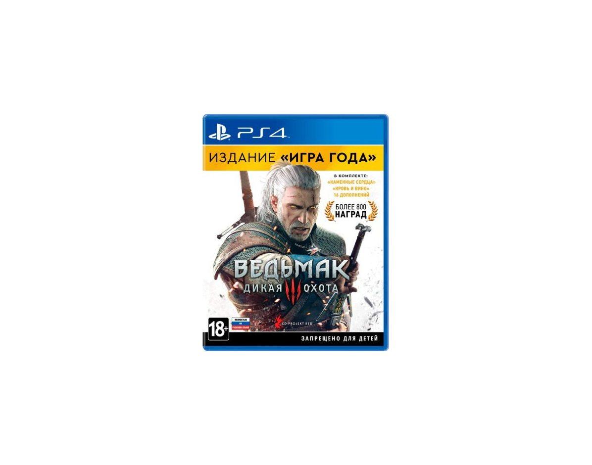 PS 4 Ведьмак 3: Дикая Охота. Издание Игра Года PS 4