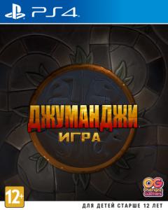 PS 4 Джуманджи: Игра