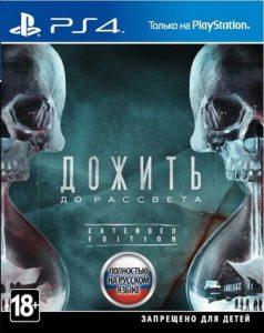 PS 4 Дожить до рассвета Extended Edition