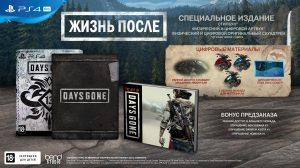 PS 4 Жизнь После Special Edition