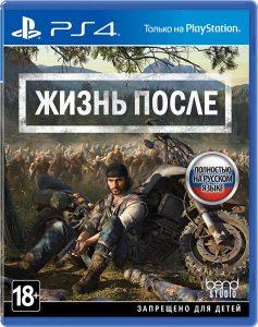 PS 4 Жизнь после