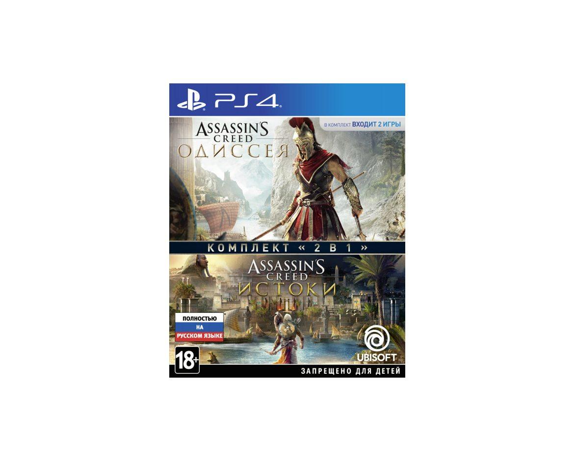 PS 4 Комплект Assassin's Creed: Одиссея и Assassin's Creed: Истоки PS 4
