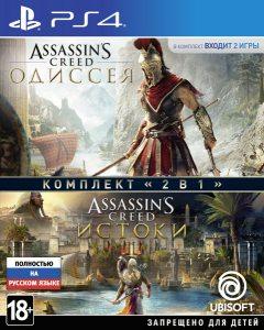 PS 4 Комплект Assassin's Creed: Одиссея и Assassin's Creed: Истоки