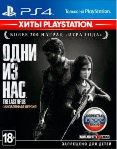 PS 4 Одни из нас. Обновленная версия (Хиты PlayStation)