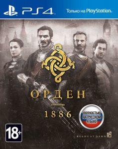 PS 4 Орден: 1886
