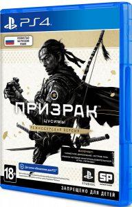 PS 4 Призрак Цусимы (Ghost of Tsushima): Режиссёрская версия
