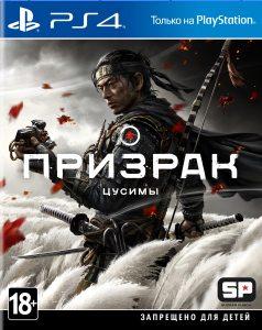 PS 4 Призрак Цусимы