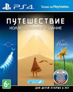 PS 4 Путешествие. Коллекционное издание