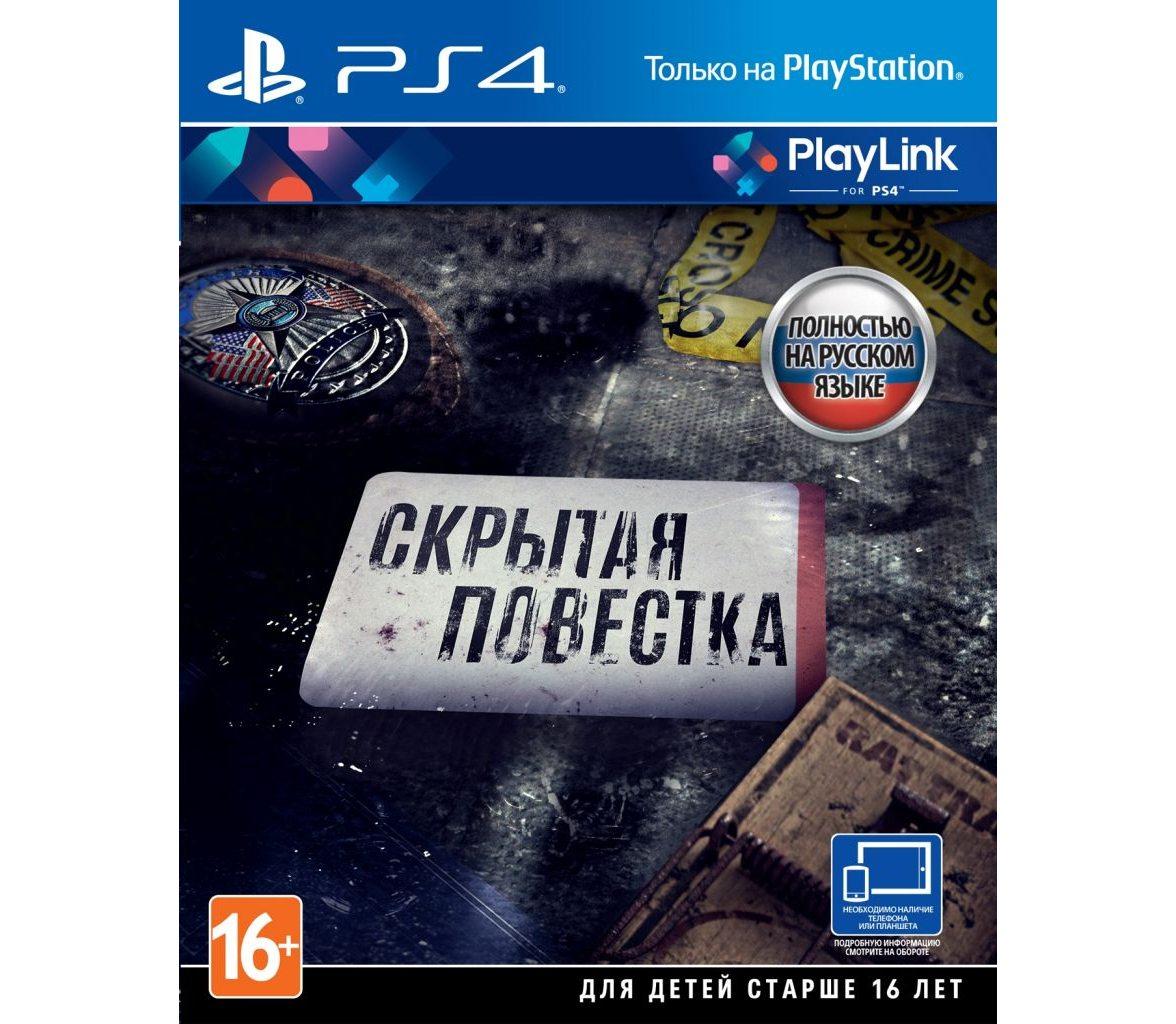 PS 4 Скрытая повестка (Hidden Agenda) PS 4