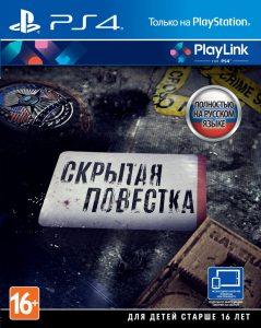 PS 4 Скрытая повестка (Hidden Agenda)