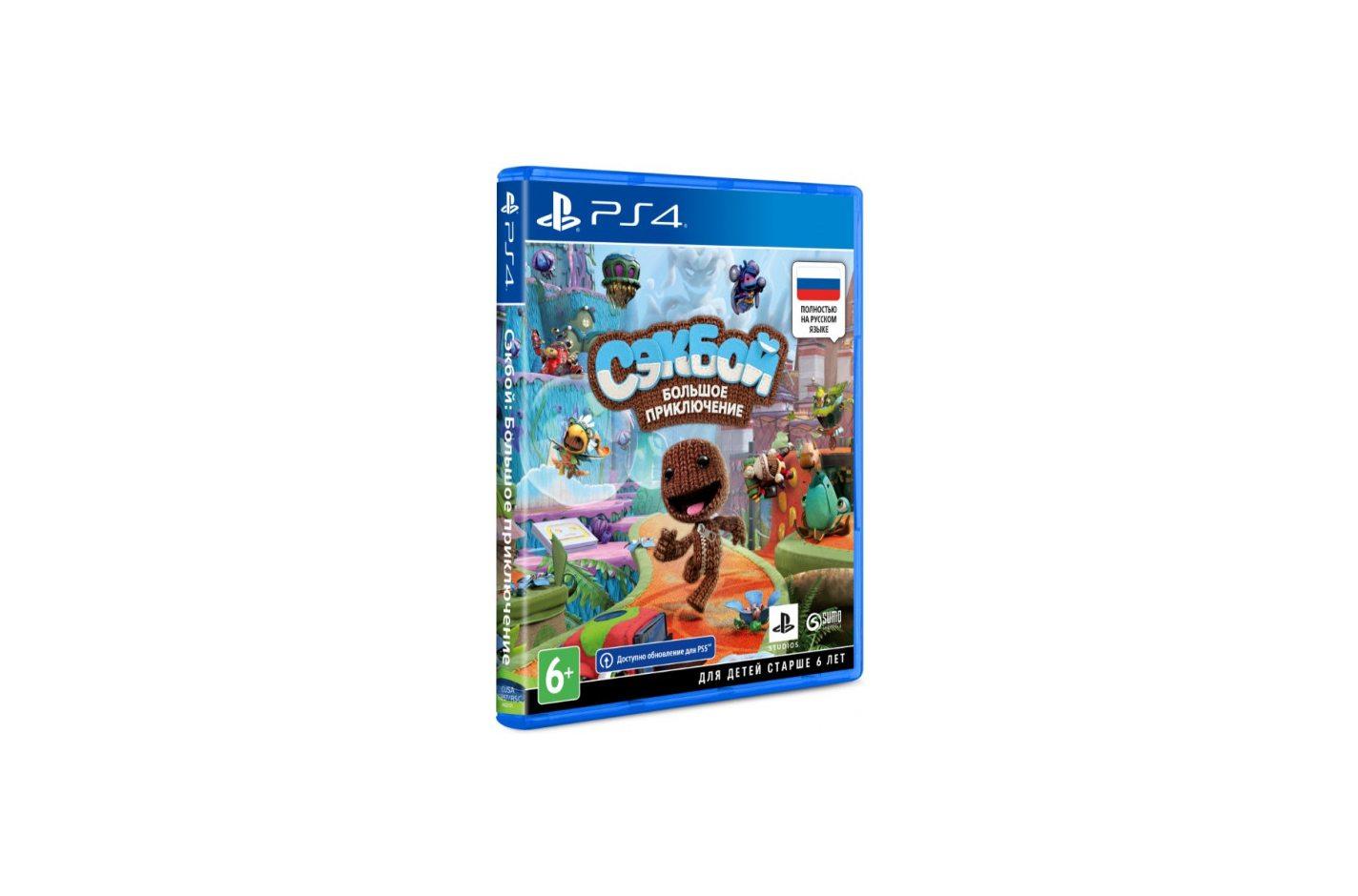 PS 4 Сэкбой: Большое приключение (Sackboy: A Big Adventure) PS 4