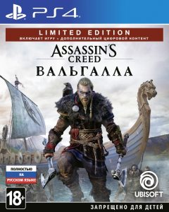 PS 4 Assassin's Creed: Вальгалла. Limited Edition