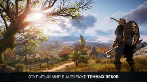 PS 4 Assassin's Creed: Вальгалла PS 4