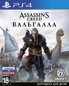 PS 4 Assassin's Creed: Вальгалла