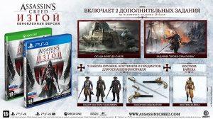 PS 4 Assassin's Creed: Изгой (Rogue). Обновленная версия PS 4