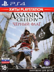 PS 4 Assassin's Creed IV. Черный флаг (Хиты PlayStation)