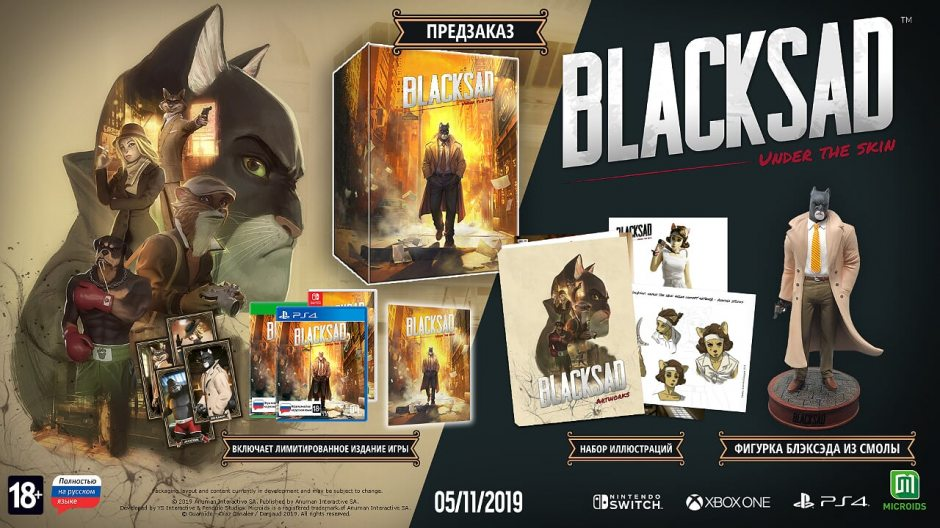 PS 4 Blacksad Сollector Edition PS 4