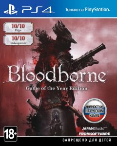 PS 4 Bloodborne: Порождение крови. Game of the Year Edition