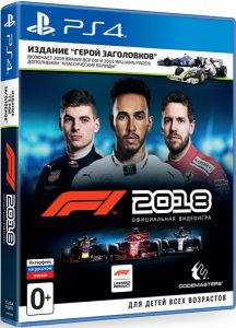 PS 4 Formula 1 2018. Издание Герой заголовков
