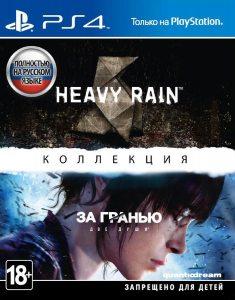 PS 4 Heavy Rain и «За гранью: Две души». Коллекция