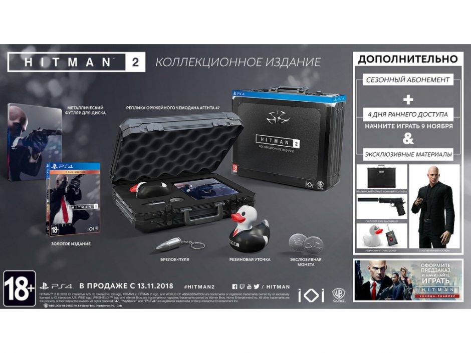 PS 4 Hitman 2 Collector's Edition PS 4